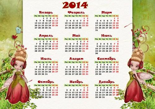 Детский календарь на 2014 год