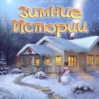 Зимние Истории - игра скачать бесплатно