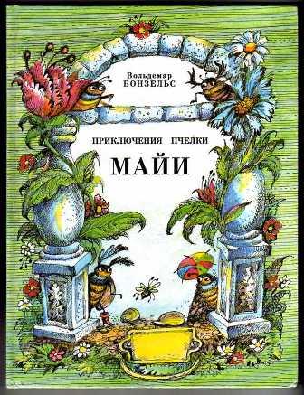 Бонзельс Вальдемар - Приключения пчёлки Майи (аудиоспектакль)