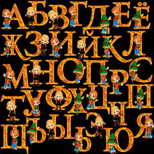 Русский алфавит с куколками - клипарт скачать бесплатно