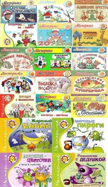 Мастерилка - для занятий с детьми 5-12 лет