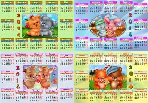 Карманные календари на 2014 год
