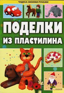Книга Поделки из пластилина