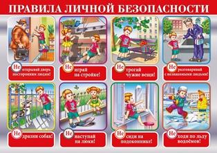 Таблица правила личной безопасности скачать бесплатно