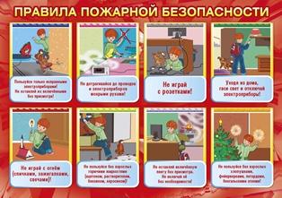 Таблица правила пожарной безопасности скачать бесплатно