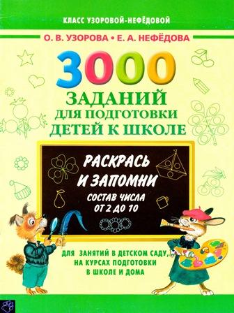3000 заданий для подготовки детей к школе. Состав числа